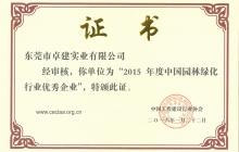 中国园林绿化优秀企业