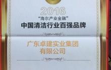 中国清洁行业百强品牌