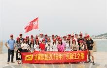 广东阳江之旅