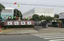 工业三废处理的技术服务性企业。