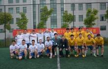 公司足球赛