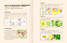 土地规划整理类