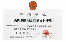 地质灾害危险性评估甲级证书