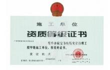 地质灾害治理工程施工甲级证书