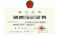地质灾害治理工程设计甲级证书