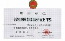 地质灾害治理工程勘查甲级证书