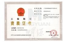 工程勘察专业(工程测量)甲级