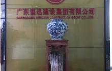 企业logo背景墙
