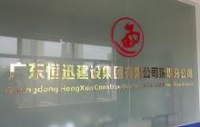 深圳分公司