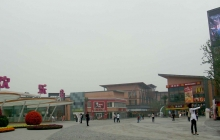 华侨城旅游地产项目