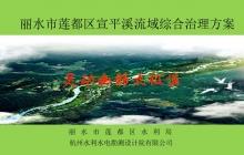 莲都区宣平溪综合治理方案设计