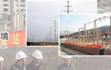 全國/海外電力工程項目案例