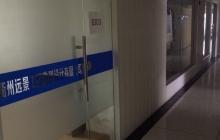 衢州远景工程勘测设计有限公司
