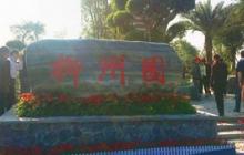 广西柳州园林园艺博览会展园项目