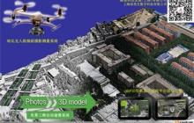 Smart3d实景建模系统