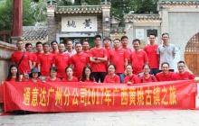 2017广西黄姚古镇