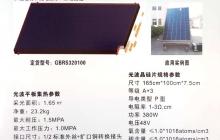 太阳能光伏板混合供电供热系统