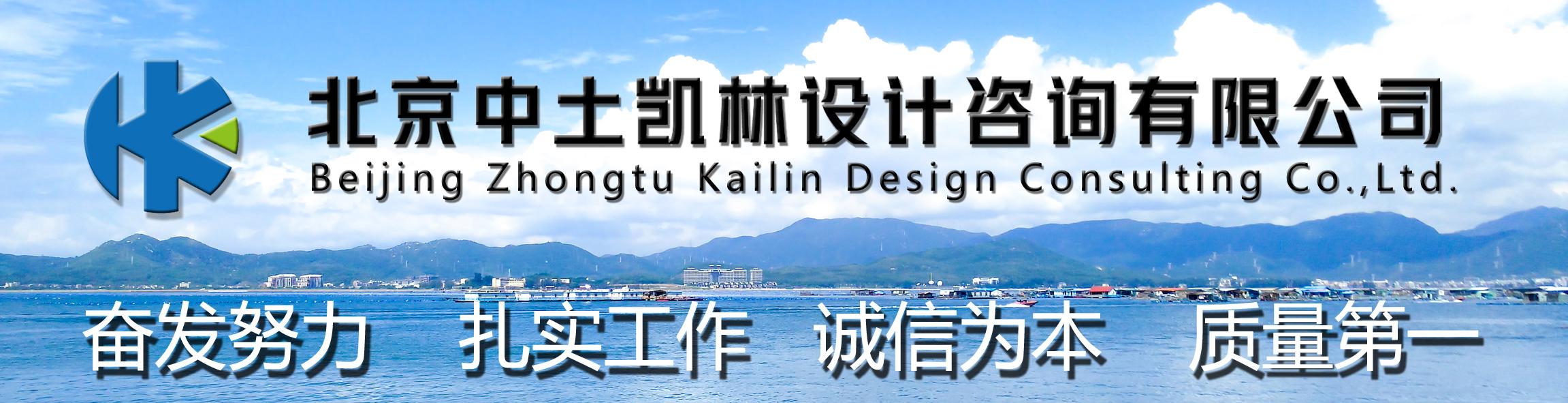 北京中土凯林设计咨询有限公司