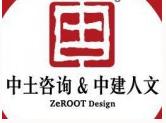 云南中建人文建筑設計研究院有限公司