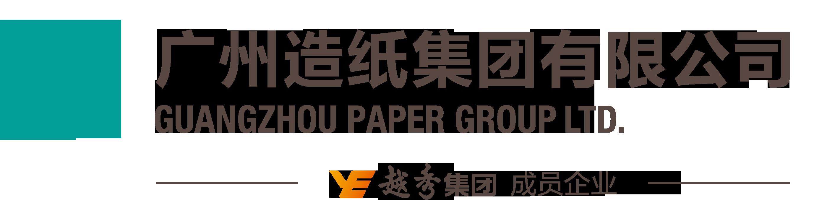 廣州造紙集團有限公司