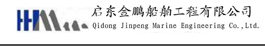 啟東金鵬船舶工程有限公司