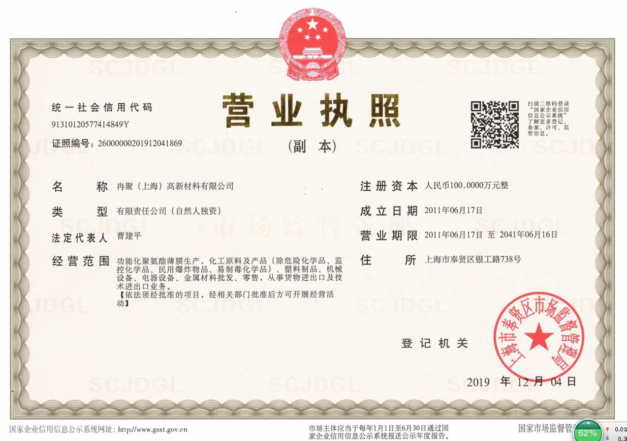 冉聚(上海)高新材料有限公司