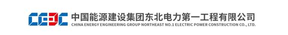中國能源建設集團東北電力第一工程有限公司