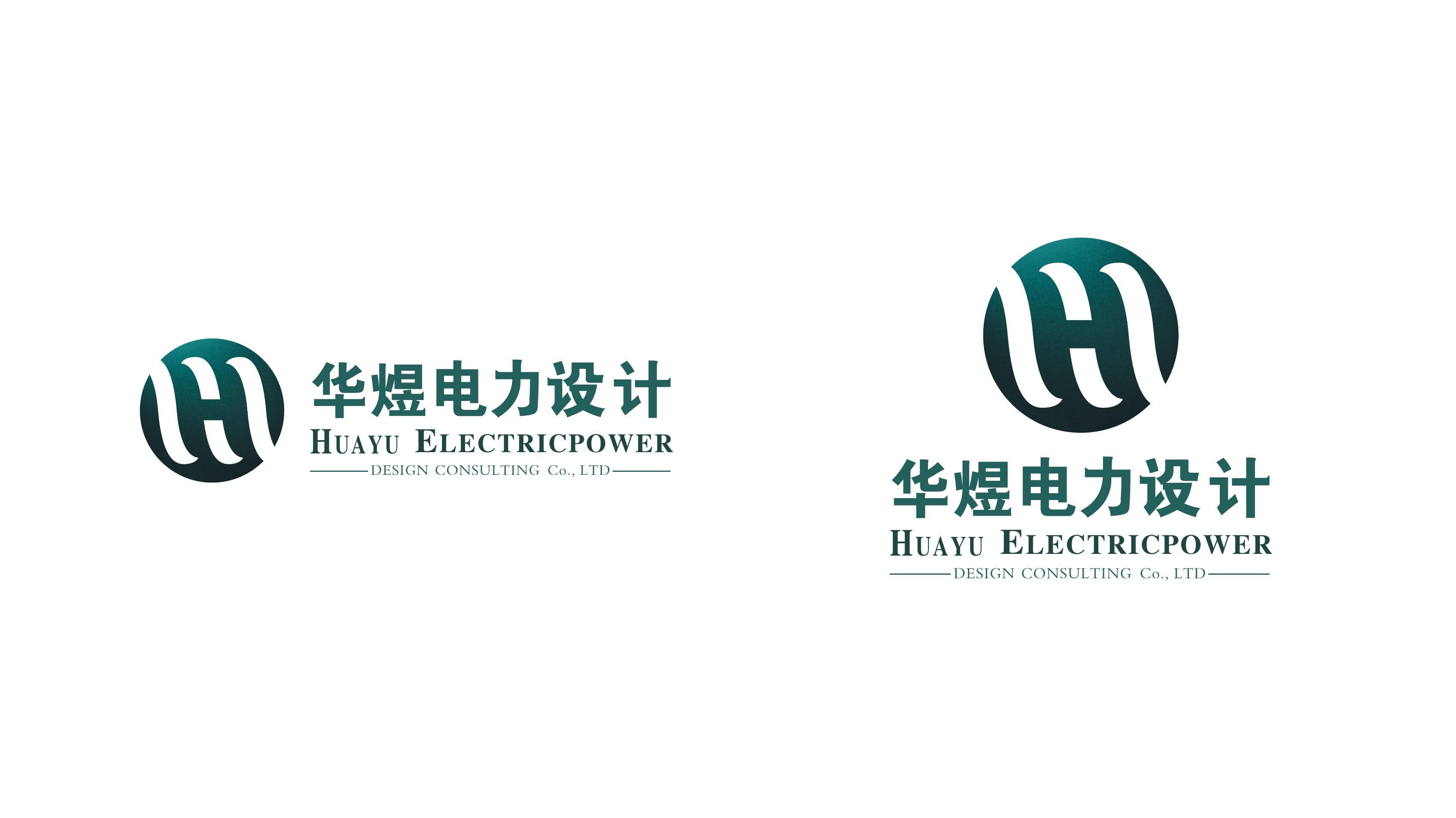 四川華煜電力設計咨詢有限公司