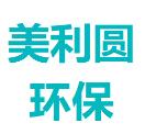 徐州美利圓環保科技有限公司