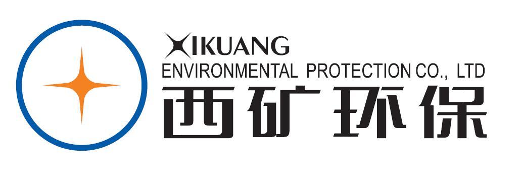 西安西礦環保科技有限公司