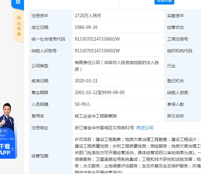 廣東縱橫工程檢測有限公司