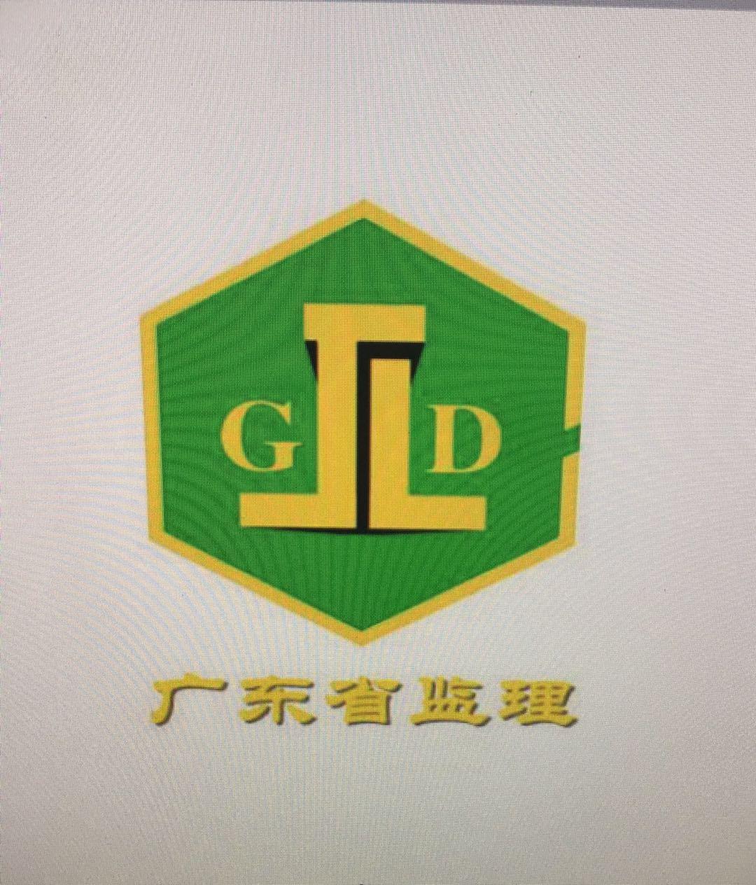 广东省建筑工程监理有限公司惠州分部