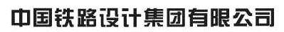 中国铁路设计集团有限公司城市轨道交通事业部