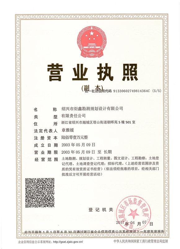 绍兴市炬鑫勘测规划设计有限公司