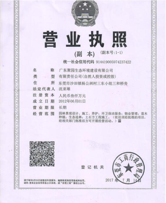 广东聚园生态环境建设有限公司