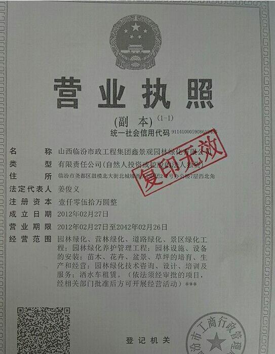 山西临汾市政工程集团鑫景观园林绿化有限公司
