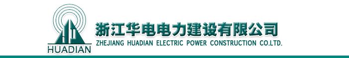 浙江華電電力建設有限公司