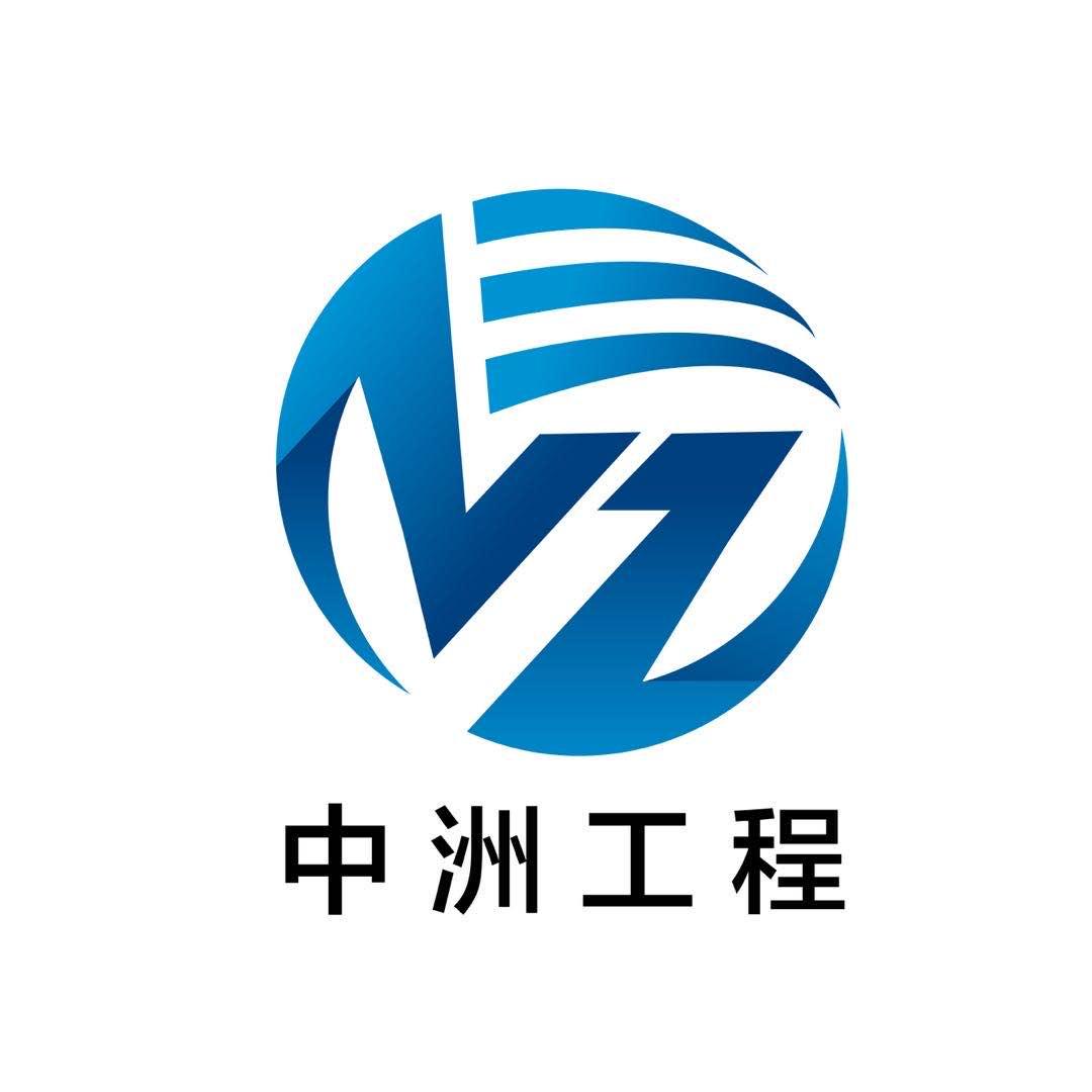 中洲工程設計有限公司最新招聘信息