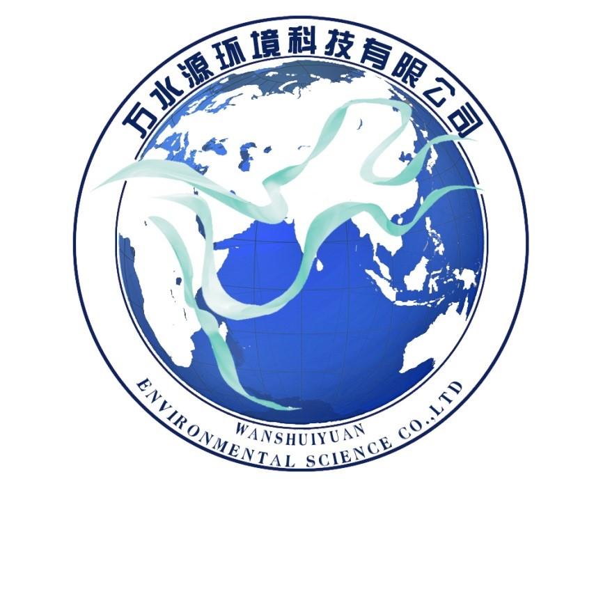 北京萬水源環境科技有限公司