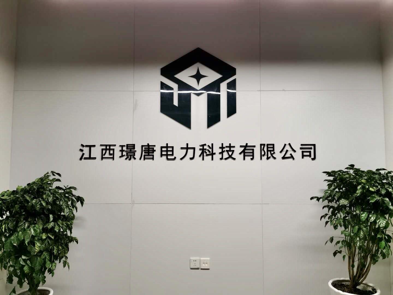 江西璟唐電力科技有限公司最新招聘信息