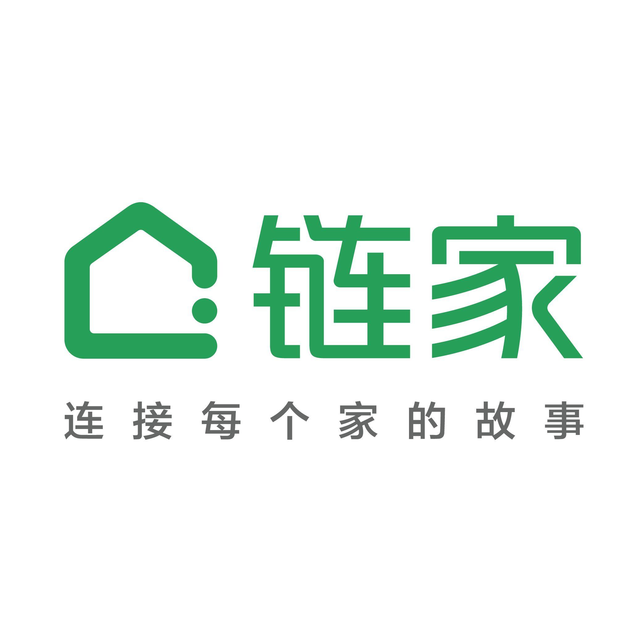 上海链家房地产经纪有限公司最新招聘信息