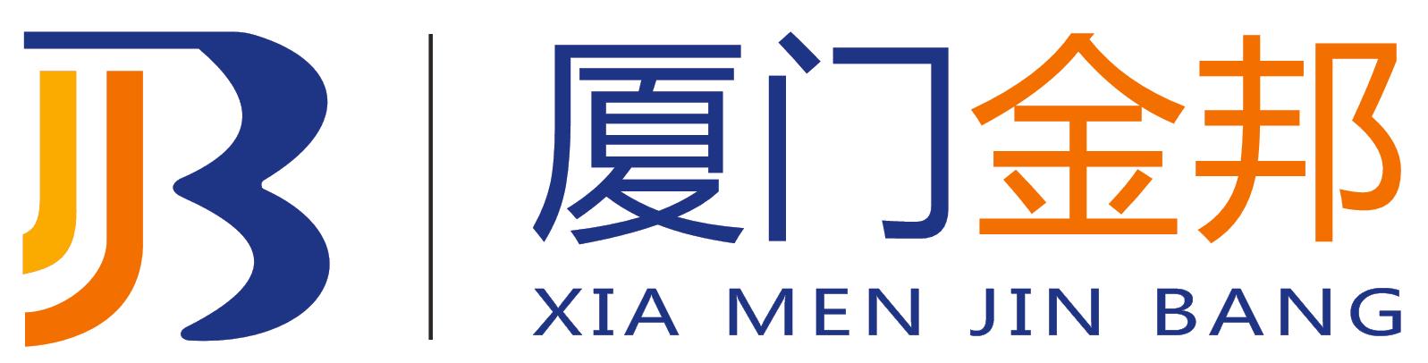 廈門金邦科技股份有限公司