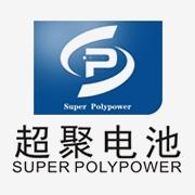 惠州市超聚電池有限公司