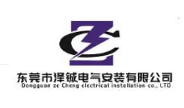 東莞市澤鋮電氣安裝有限公司