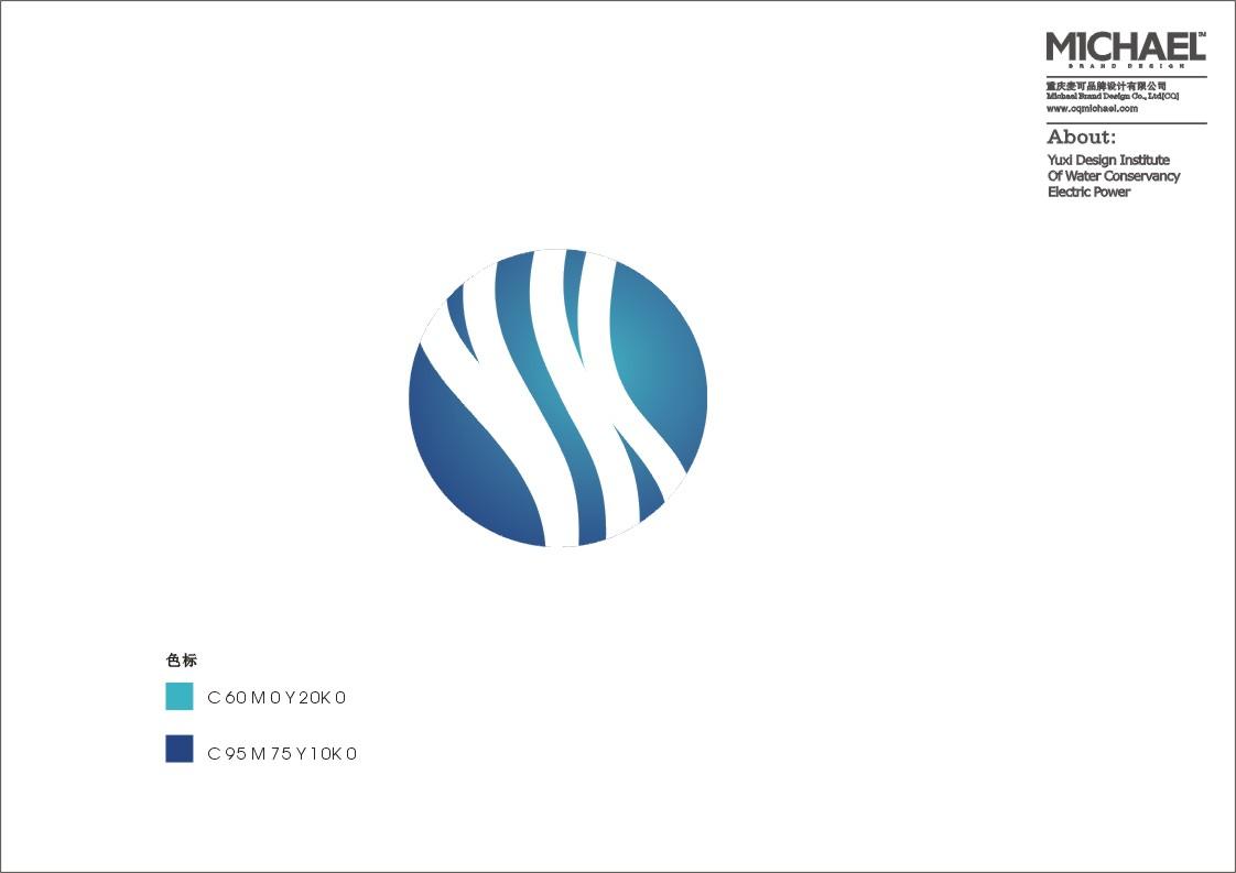 重慶市渝西水利電力勘測設計院有限公司