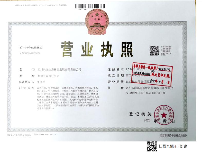 四川长江生态林业发展有限责任公司最新招聘信息