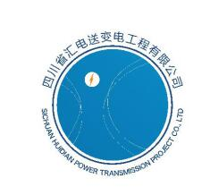 四川省匯電送變電工程有限公司