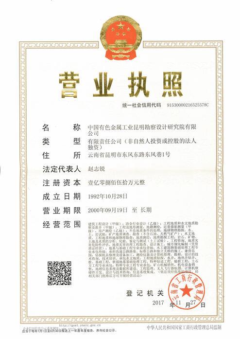中國有色金屬工業昆明勘察設計研究院有限公司建筑分院