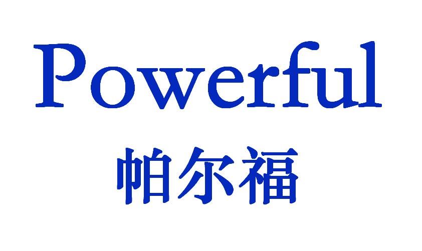 廣東帕爾福電機股份有限公司