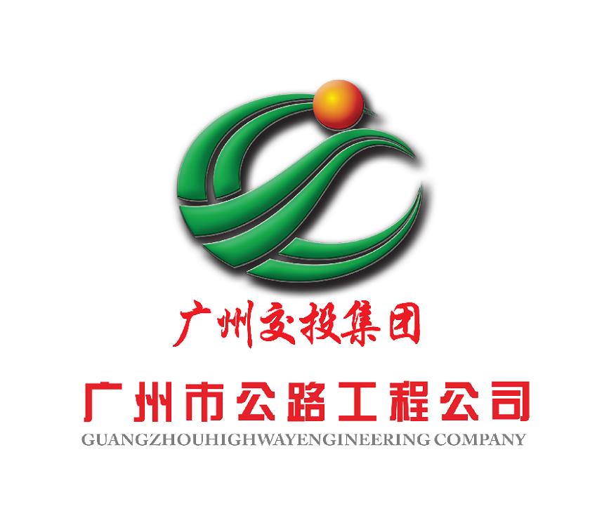 廣州市公路工程公司